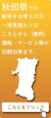 「秋田県」での配布をお考えの方はこちらから
