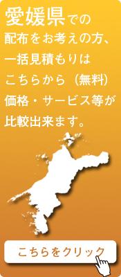 「愛媛県」での配布をお考えの方はこちらから
