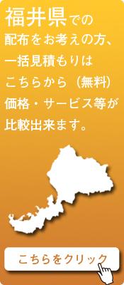 「福井県」での配布をお考えの方はこちらから