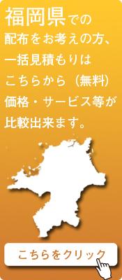 「福岡県」での配布をお考えの方はこちらから