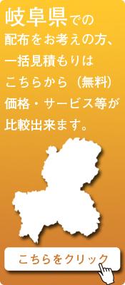 「岐阜県」での配布をお考えの方はこちらから
