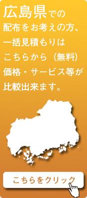 「広島県」での配布をお考えの方はこちらから