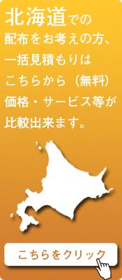 「北海道」での配布をお考えの方はこちらから