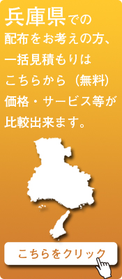 「兵庫県」での配布をお考えの方はこちらから