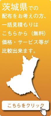 「茨城県」での配布をお考えの方はこちらから