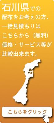 「石川県」での配布をお考えの方はこちらから
