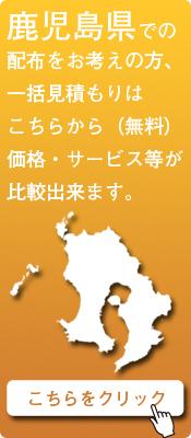 「鹿児島県」での配布をお考えの方はこちらから