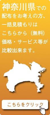 「神奈川県」での配布をお考えの方はこちらから