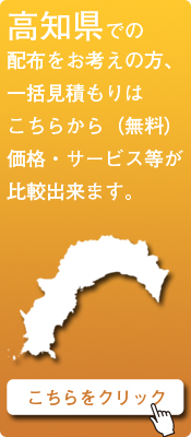「高知県」での配布をお考えの方はこちらから