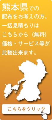 「熊本県」での配布をお考えの方はこちらから