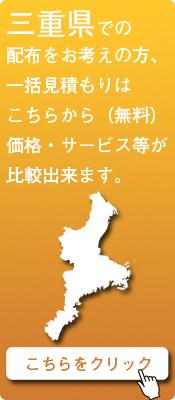 「三重県」での配布をお考えの方はこちらから