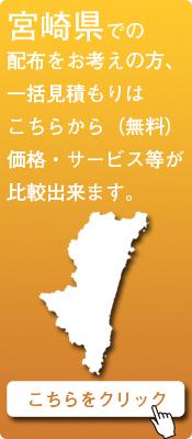 「宮崎県」での配布をお考えの方はこちらから