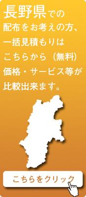 「長野県」での配布をお考えの方はこちらから