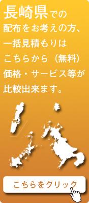 「長崎県」での配布をお考えの方はこちらから