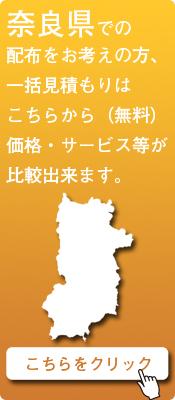 「奈良県」での配布をお考えの方はこちらから