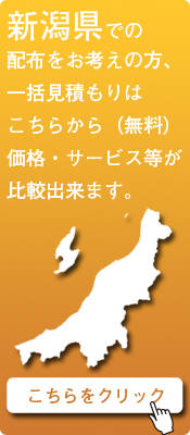 「新潟県」での配布をお考えの方はこちらから