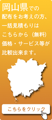 「岡山県」での配布をお考えの方はこちらから