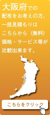 「大阪府」での配布をお考えの方はこちらから