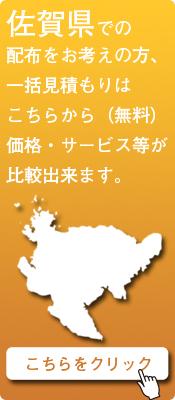 「佐賀県」での配布をお考えの方はこちらから