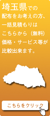 「埼玉県」での配布をお考えの方はこちらから