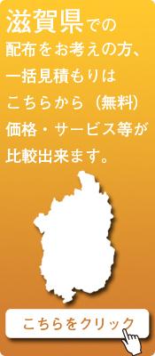 「滋賀県」での配布をお考えの方はこちらから