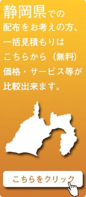 「静岡県」での配布をお考えの方はこちらから