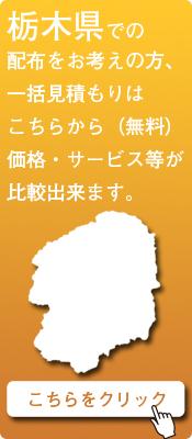 「栃木県」での配布をお考えの方はこちらから