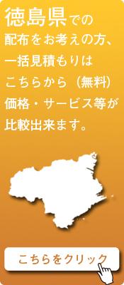 「徳島県」での配布をお考えの方はこちらから