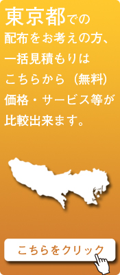 「東京都」での配布をお考えの方はこちらから