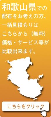 「和歌山県」での配布をお考えの方はこちらから