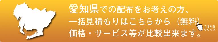 「愛知県」でのポスティングをお考えの方はこちらから