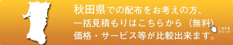 「秋田県」でのポスティングをお考えの方はこちらから