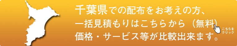 「千葉県」でのポスティングをお考えの方はこちらから