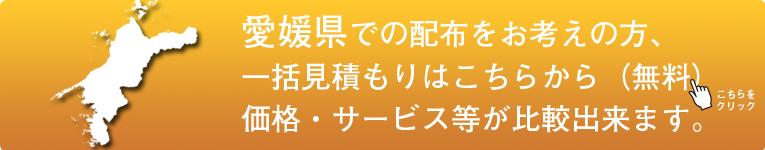 「愛媛県」でのポスティングをお考えの方はこちらから