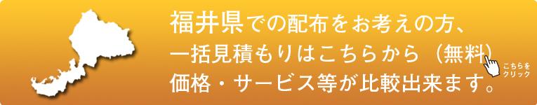 「福井県」でのポスティングをお考えの方はこちらから