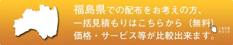 「福島県」でのポスティングをお考えの方はこちらから