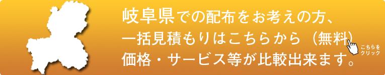 「岐阜県」でのポスティングをお考えの方はこちらから