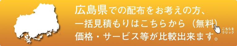 「広島県」でのポスティングをお考えの方はこちらから