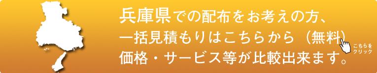 「兵庫県」でのポスティングをお考えの方はこちらから