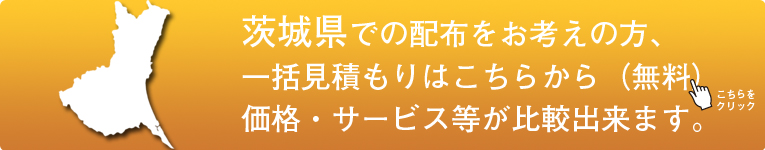 「茨城県」でのポスティングをお考えの方はこちらから