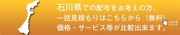 「石川県」でのポスティングをお考えの方はこちらから