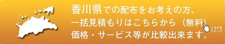 「香川県」でのポスティングをお考えの方はこちらから
