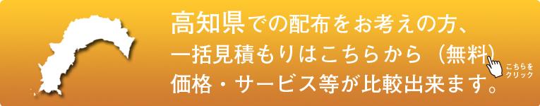 「高知県」でのポスティングをお考えの方はこちらから