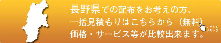 「長野県」でのポスティングをお考えの方はこちらから