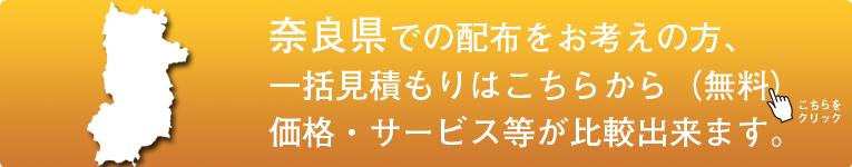 「奈良県」でのポスティングをお考えの方はこちらから