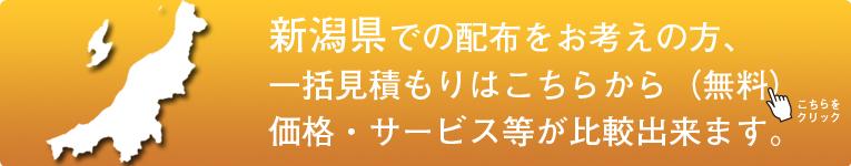 「新潟県」でのポスティングをお考えの方はこちらから