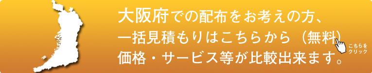 「大阪府」でのポスティングをお考えの方はこちらから