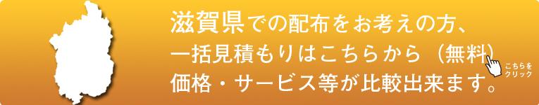 「滋賀県」でのポスティングをお考えの方はこちらから