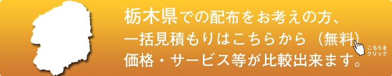 「栃木県」でのポスティングをお考えの方はこちらから