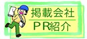 掲載会社PRページ